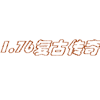 传奇网站新开网开箱经验之谈(三)